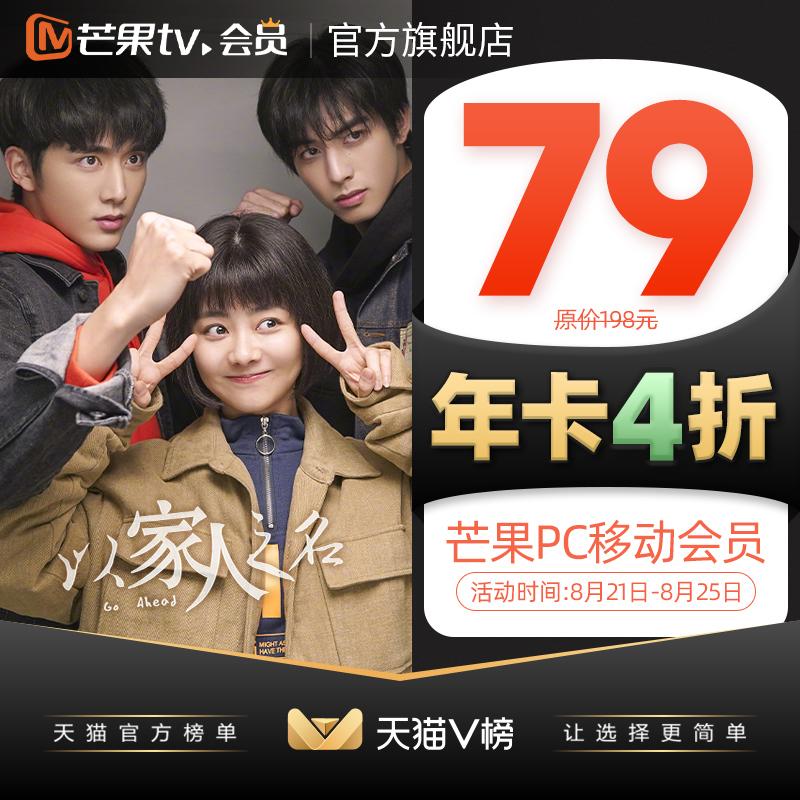 限时79买芒果TV年卡 史前巨惠插图(2)