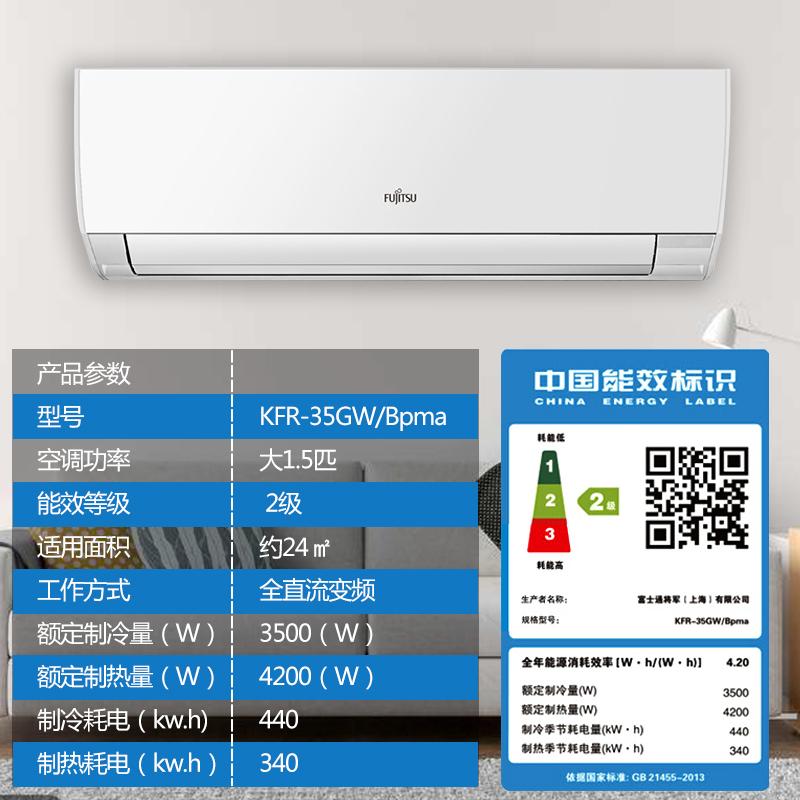 全直流变迫玄级静音挂机空调 p 匹 Bpma1.5 35GW KFR 富士通 Fujitsu