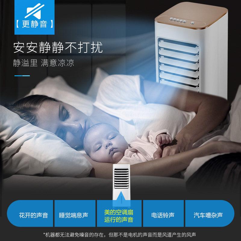 空调扇制冷器电冷风扇单冷气冷风机家用静音移动加水纳凉 美