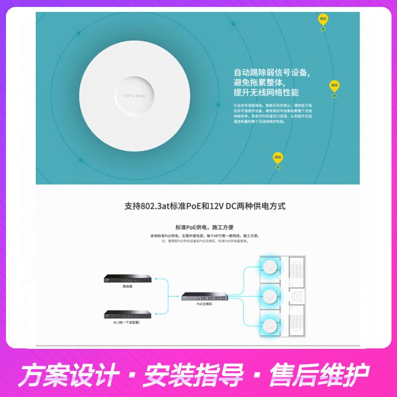 管理 APP 胖瘦一体 wifi 企业 tplink 热点 AP 吸顶式无线 5G 双频千兆 AC1900M DC POE AP1907GC TL LINK TP 普联 顺丰