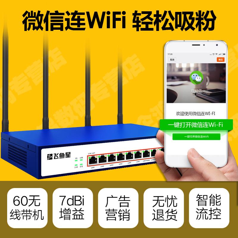 上网行为管 WIFI 口企业无线路由器千兆 8 口 WAN 多 VE989GW 飞鱼星