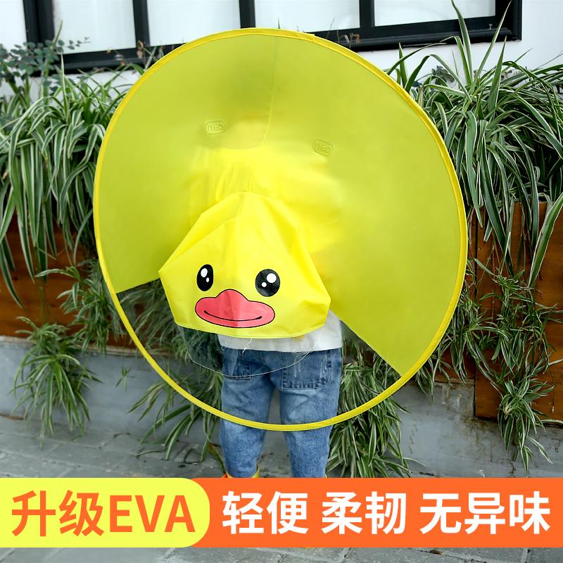 儿童雨衣小黄鸭斗篷飞碟EVA雨披抖音男女幼儿园小孩网红宝宝雨衣