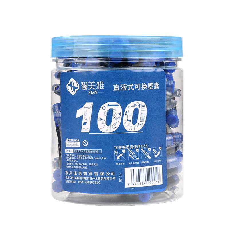 智美雅墨囊200支钢笔墨囊可替换 可擦纯蓝小学生用蓝黑色墨水墨胆三年级专用直液式墨蓝刚笔芯通用儿童练字