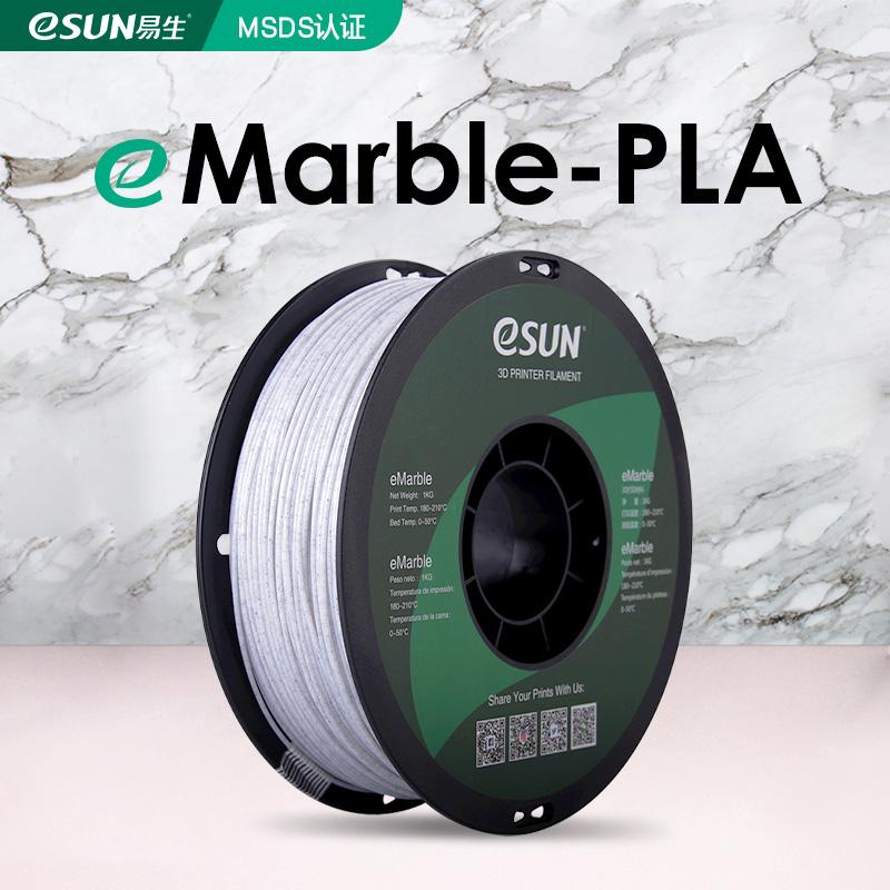 易生eSUN PLA仿大理石Marble 3D打印机耗材FDM材料厂家直