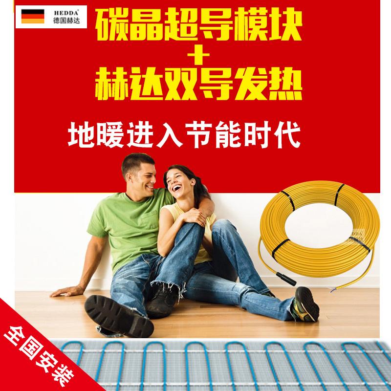 德国赫达双导发热电缆无辐射电地暖 家用地暖线地热安装非碳纤维