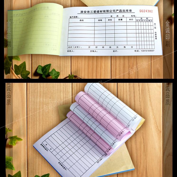 送货单定做单据印刷收据两二联三联四联销货清单印刷出发货开单本