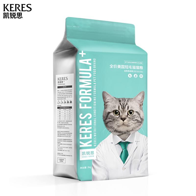凯锐思 美短专用猫粮幼猫1-4个月成猫深海鱼鱼肉猫食天然粮4斤优惠券