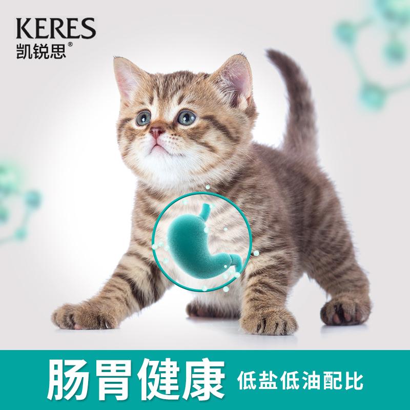 凯锐思 幼猫猫粮1-4个月奶糕深海鱼鱼肉幼猫粮增肥发腮天然粮4斤优惠券
