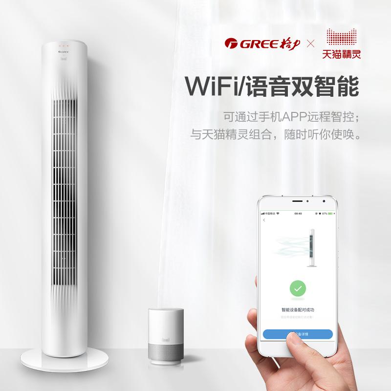 格力电风扇落地扇塔扇家用静音立式智能定时语音遥控电扇语音控制