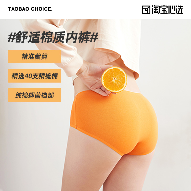 淘宝心选  女式抗菌中腰无痕内裤 4条装 天猫优惠券折后¥29.9包邮(¥59.9-30)