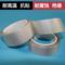 双环牌铁氟龙耐高温胶带封口机真空包装机专用绝缘隔热特氟龙胶带