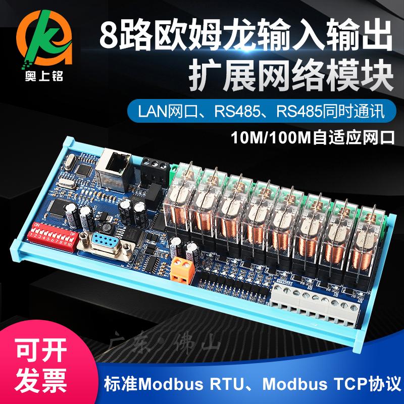 欧姆龙输入输出扩展网络继电器模块支持以太网口RS485/RS232/LAN