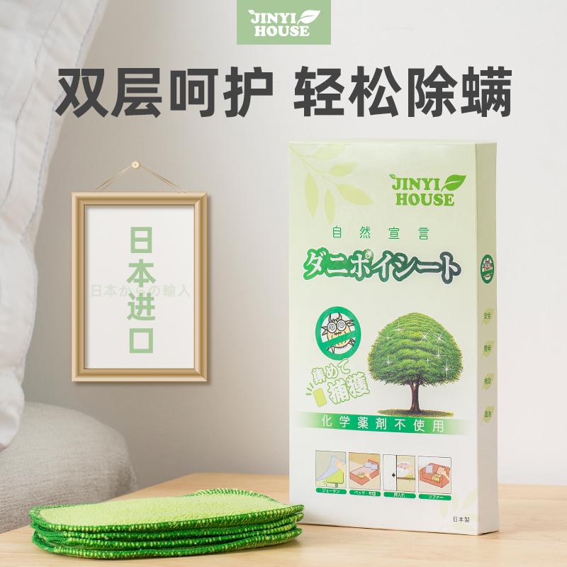 日本除螨包床上家用去螨虫垫神器天然祛螨贴驱防螨立净克星喷雾剂【图2】