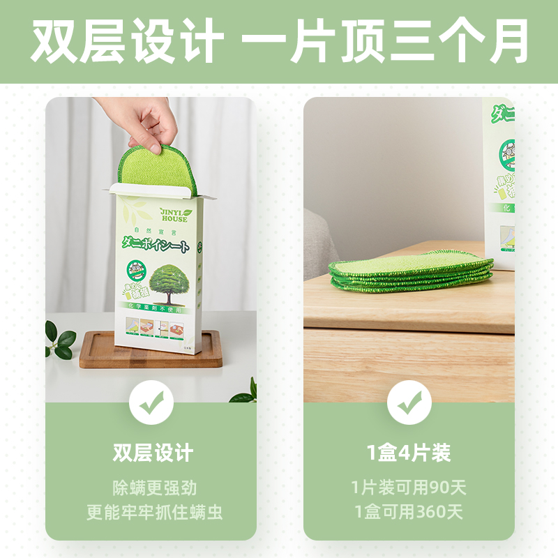 日本除螨包床上家用去螨虫垫神器天然祛螨贴驱防螨立净克星喷雾剂【图3】