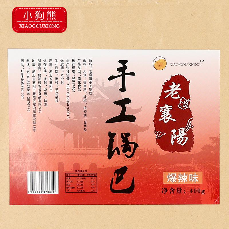 小狗熊老襄阳大米手工锅巴400gx3麻辣味烧烤零食特产小吃老灶锅巴
