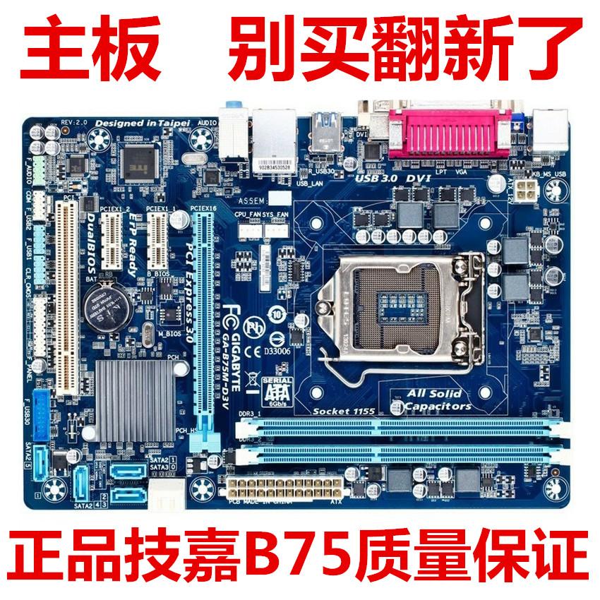 Gigabyte/技嘉B75M-D3V B75主板LGA1155針 H61/H67/ h77 Z77大板