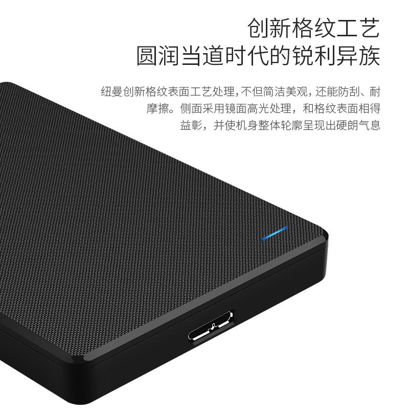 500gb 苹果 1tb 加密 320g 移动硬移动盘 usb3.0 160g 纽曼移动硬盘