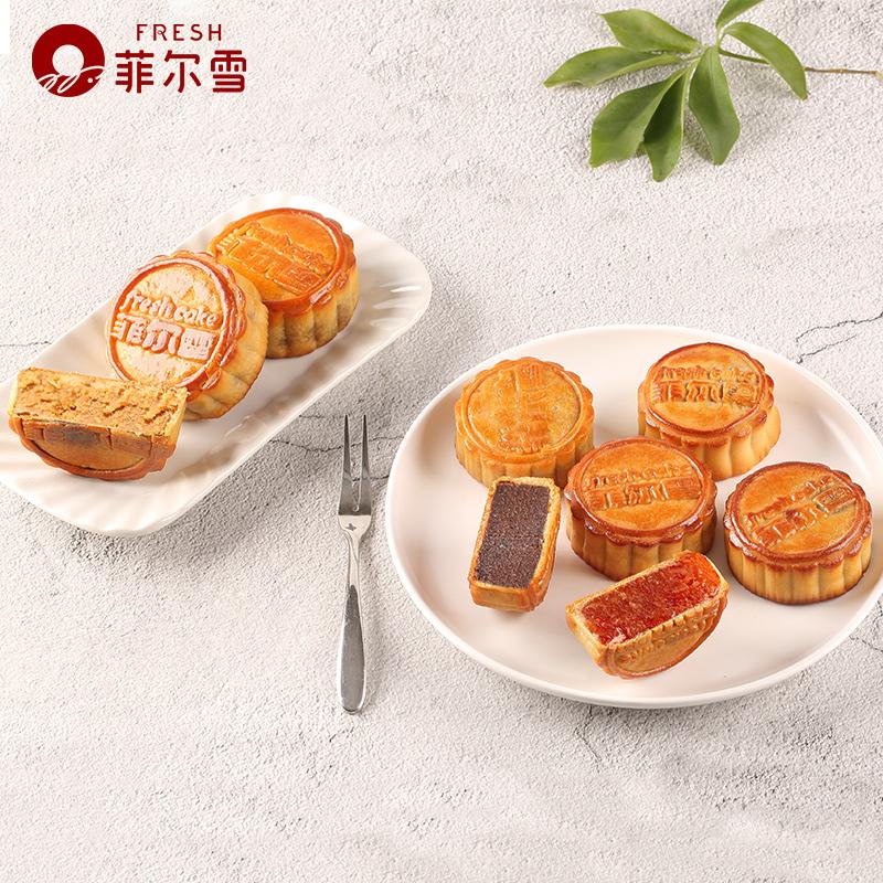 菲尔雪锦礼月饼礼盒八枚装蛋黄肉松红豆奶油草莓中秋送礼60g*8块