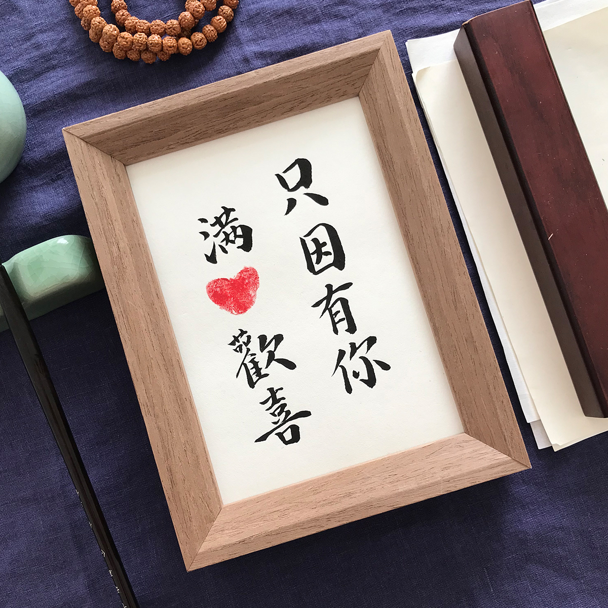 只因有你滿心歡喜擺臺手寫毛筆字書法桌面裝飾擺件情人節定制禮物