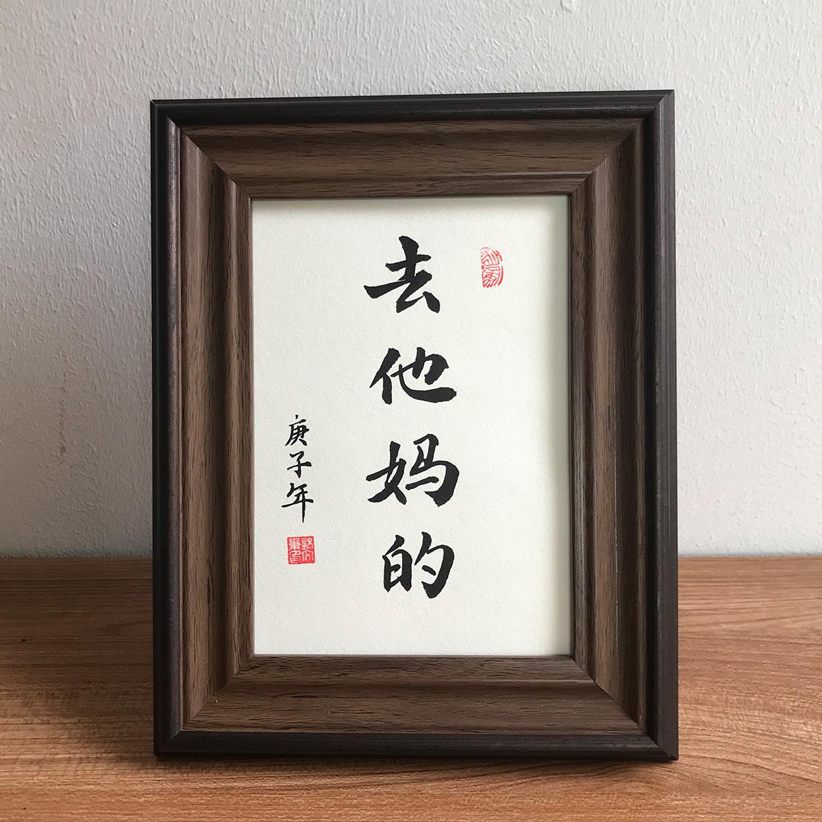 去他媽的手寫創意字畫書法桌面擺件臺個性定制禮物新中式裝飾掛畫