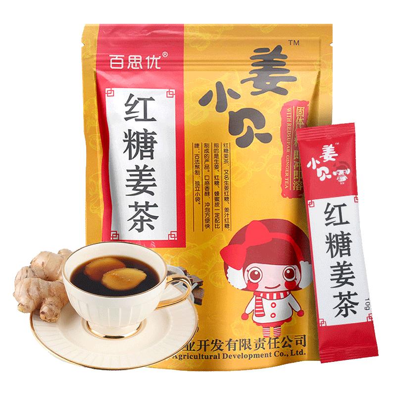 红糖姜茶水体寒宫寒经期女生大姨妈气血痛经必备小袋装调理茶