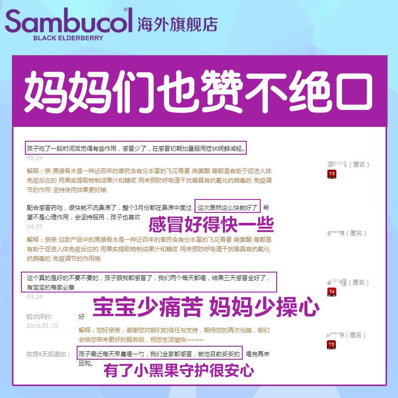 澳洲Sambucol小黑果黑接骨木儿童宝宝补VC锌维生素C保健品营养液