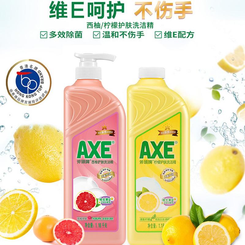 AXE斧头牌柠檬护手洗洁精1.18kg*2瓶装餐具碗筷清洗清洁剂家庭装