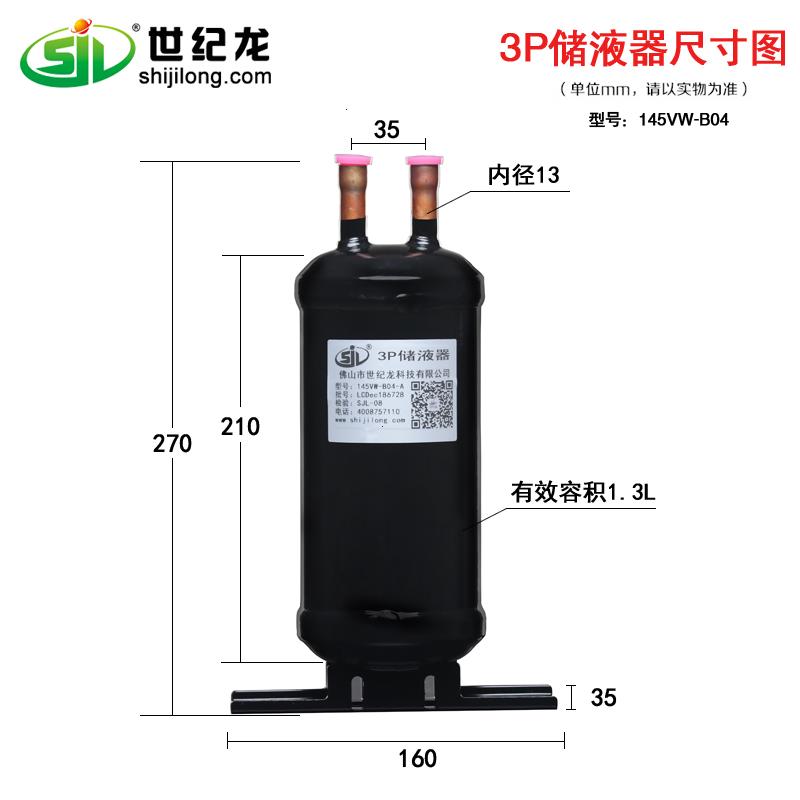 1匹到15匹储液罐贮液器热泵空气能空调配件高压储液器汽液分离器