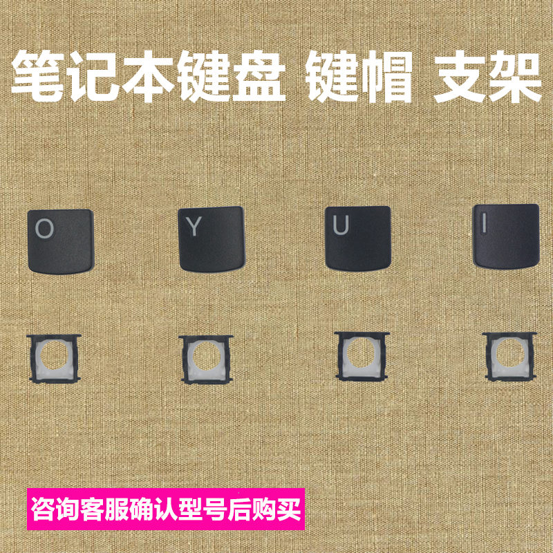 E460聯想S2 X240S T410 X220 T440P x1carbon鍵盤帽按鍵支架E431