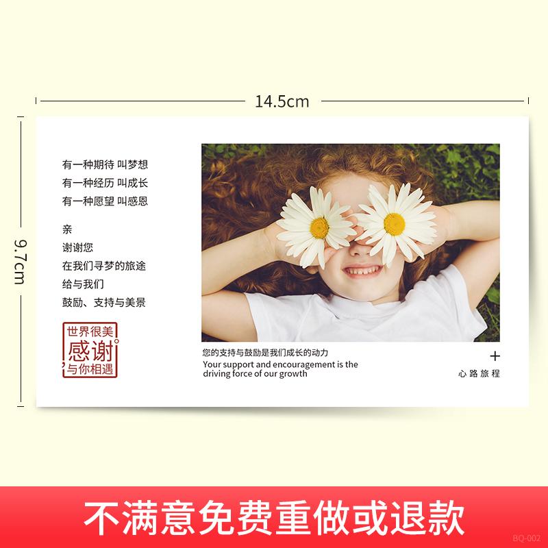 返现卡片定制售后服务卡淘宝外卖好评价五星晒图卡片感谢信明信片