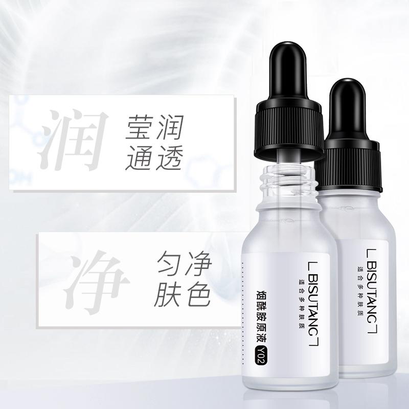 拍1发3 烟酰胺原液补水保湿改善暗黄提亮肤色面部精华液收缩正品