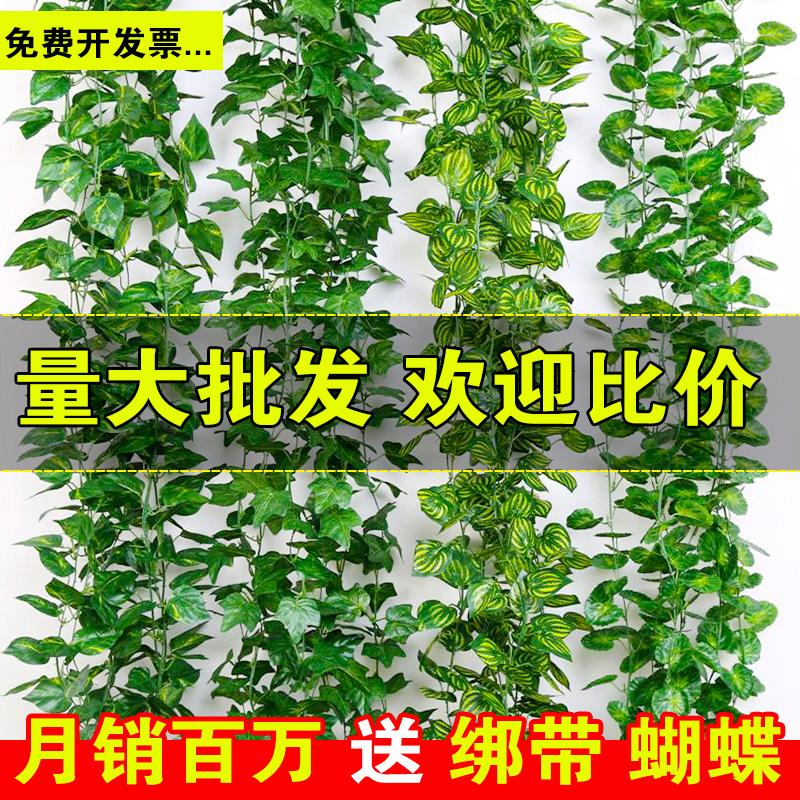 仿真葡萄叶假花藤条水管道装饰绿植物吊顶树叶子塑料藤蔓绿叶缠绕