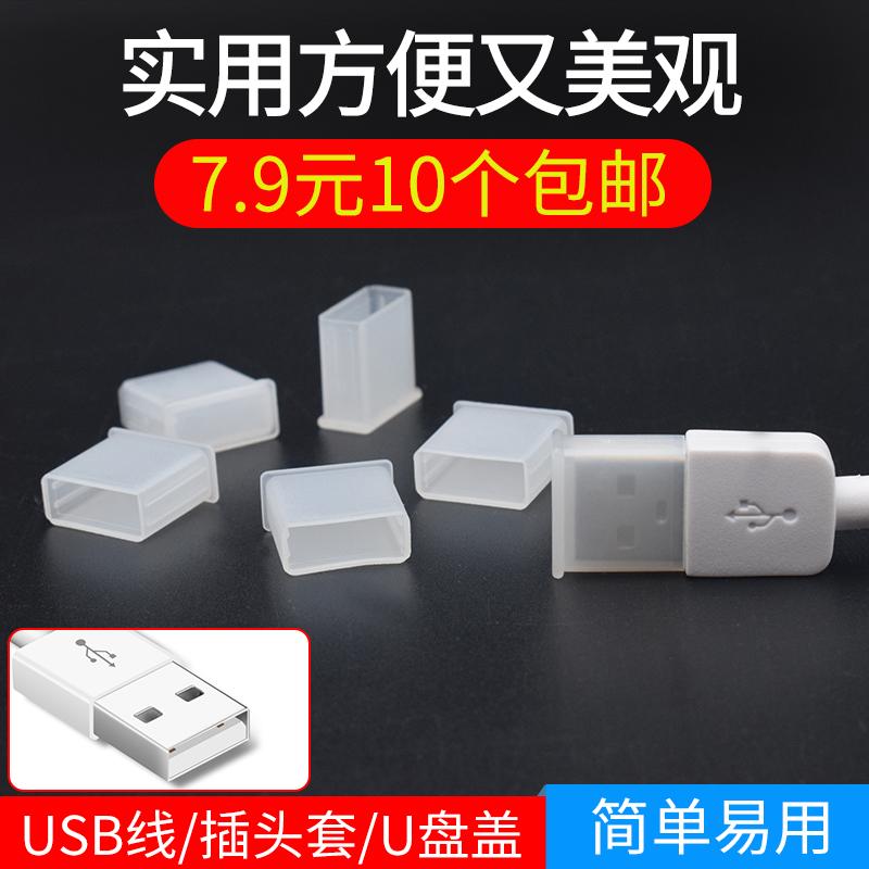 USB公插端蓋子電腦數碼數據線充電線介面防塵塞 U盤保護套防塵蓋