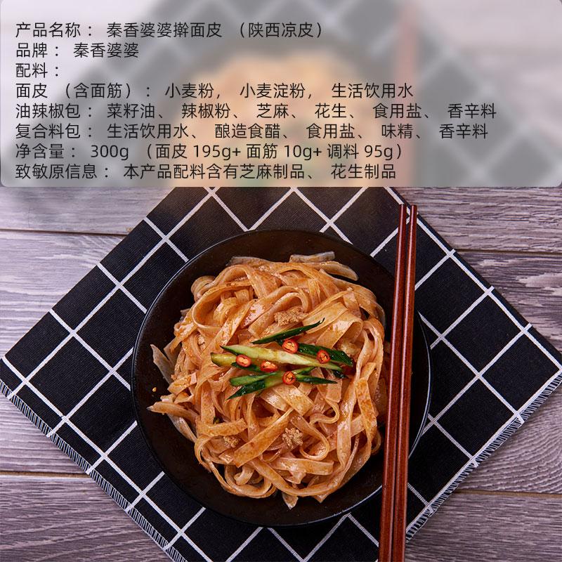 【秦香婆婆】5袋26.9陕西特产西安凉皮宝鸡擀面皮速食真空袋装