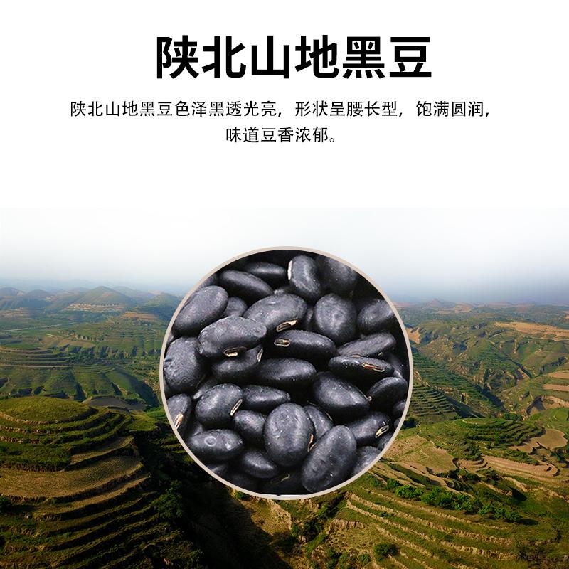 桃花峁农家自产黑豆五谷杂粮陕北特产优级黄心黑豆粗粮包500g