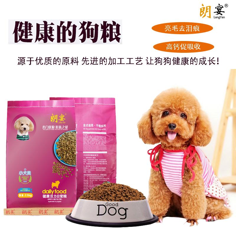 狗粮5斤泰迪比熊贵宾博美雪纳瑞柯基犬小型犬幼犬成犬2.5kg通用型优惠券