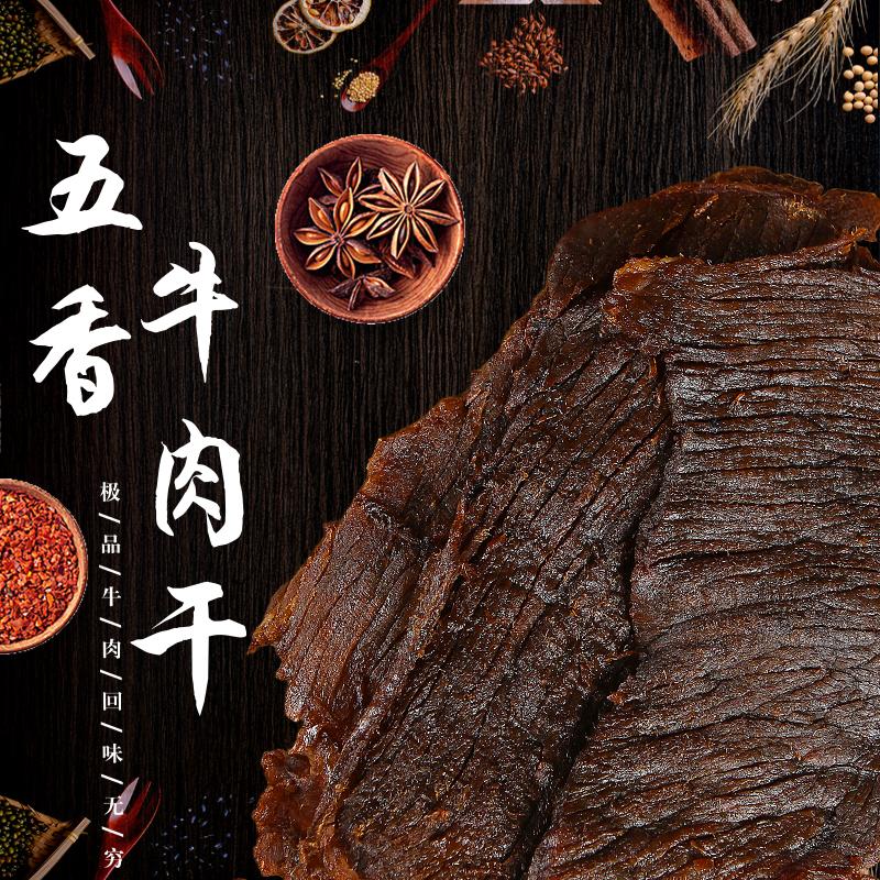 湖岭牛肉干温州特产毛重500g桶装罐装手撕黄牛肉干1斤装香辣 五香