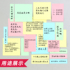 Chenguang Post-it notes for students with high-value creative cute memo stickers Korea ins label stickers memo stickers can tear color strips excellent memo takeaway