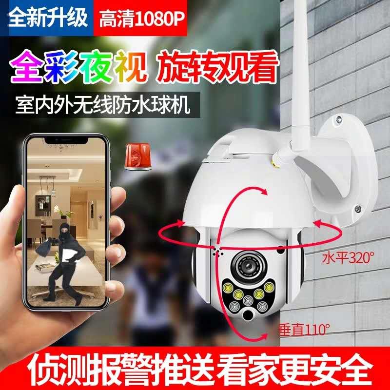 手机远程监控器 wifi 网络 yoosee 有看头无线摄像头室外防水球机高清