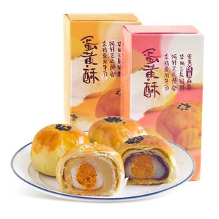 集香草海鸭蛋蛋黄酥网红零食55g*2枚