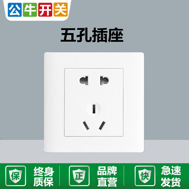 公牛开关插座家用面板插座USB一开5五孔多孔86型暗装白色墙壁开关