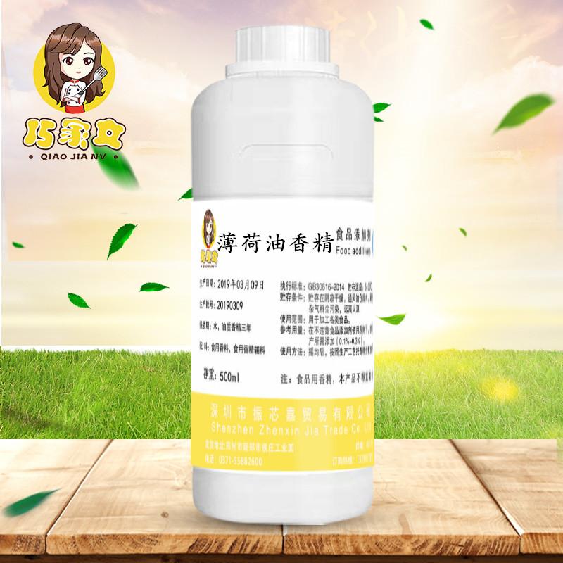 食品添加剂 耐高温液体油姓香精 绿豆沙油 食用薄荷油 桂花油香精
