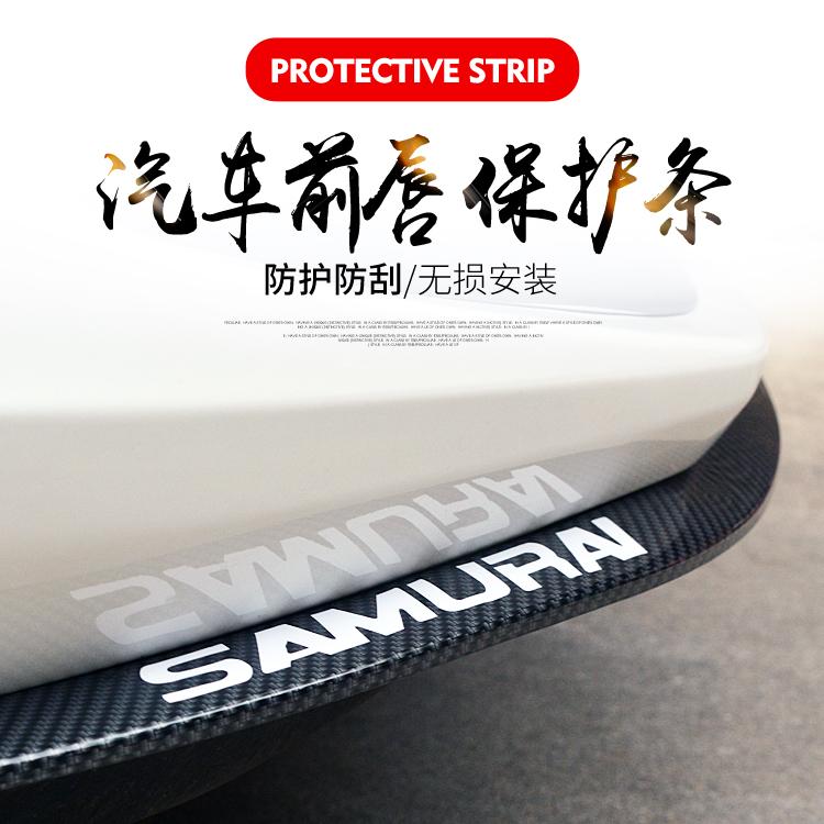 改装汽车通用小包围碳纤软橡胶侧裙边防刮条前铲前杆前唇防撞胶条