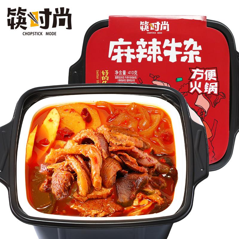 筷时尚麻辣牛杂方便火锅速食懒人自加热自煮自助网红小火锅荤菜版