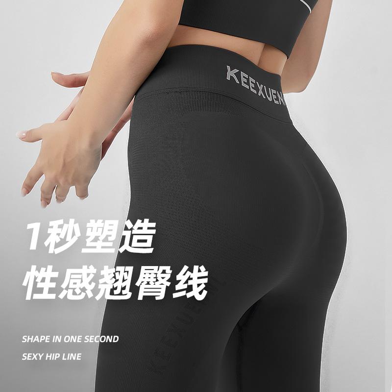 [薇娅推荐]珂宣尼闪电瑜伽打底芭比鲨鱼裤提臀收腹健身外穿女春秋