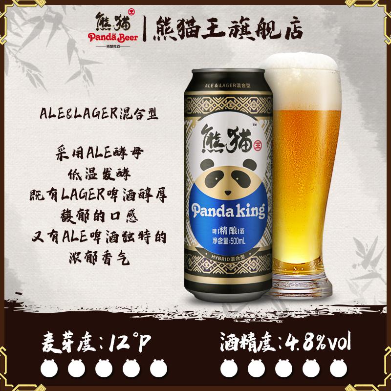 熊猫王精酿啤酒 12度500ml 12听 啤酒罐装 麦芽啤酒 整箱包邮促销
