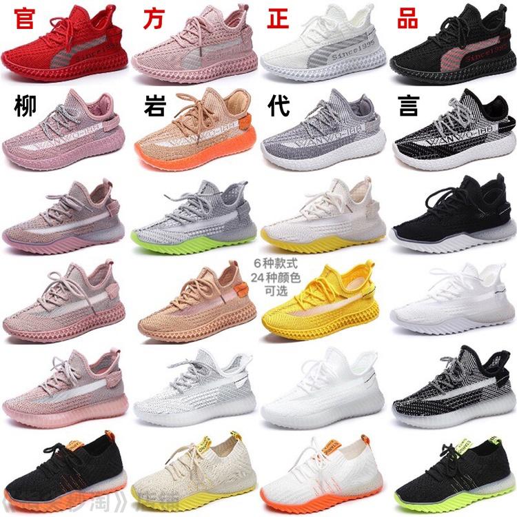 柳岩代言万沃飞织情侣鞋2020夏新款韩版男女同款网鞋运动椰子鞋女