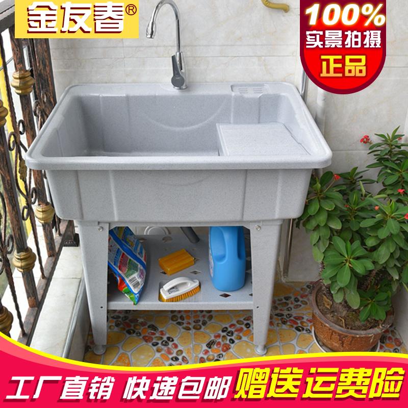 金友春塑料洗衣池台小带搓板阳台一体柜家用简