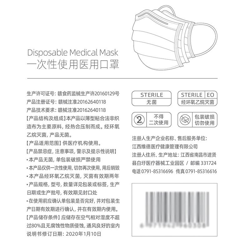 维德医疗一次性医疗口罩医用三层无菌透气成人医护医生专用防飞沫  第4张