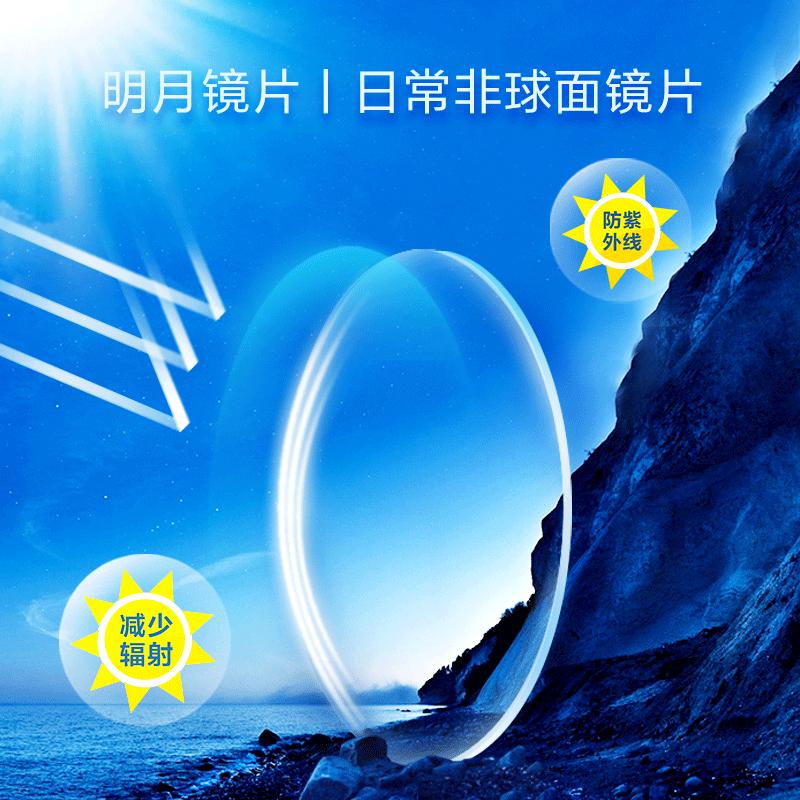 明月镜片1.60 1.67 1.71防蓝光变色非球面超薄近视眼镜片官方旗舰